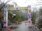Asuwayamakouen11